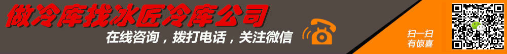 广州保鲜冷库安装公司